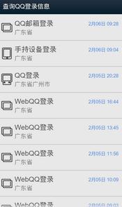 QQ-login-xinxi