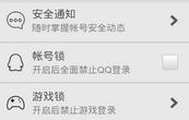 QQ-suoding