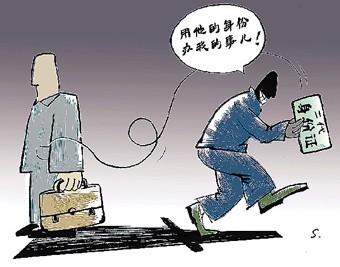 shenfenzhengquexian