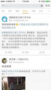 news-weibo
