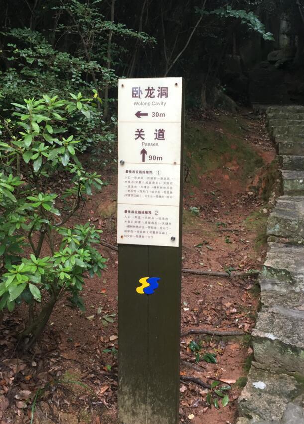 wolongdong